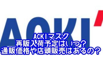 AOKIマスク再販入荷予定はいつ?通販価格や店頭販売はあるの?