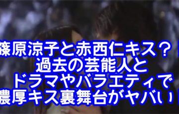 篠原涼子と赤西仁キスシーンや過去の芸能人とのドラマやバラエティでの濃厚キス裏舞台がヤバい