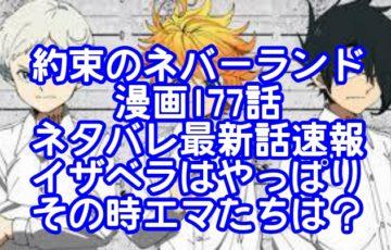 【約ネバ漫画177話ネタバレ最新話速報】イザベラはやっぱりその時エマたちは?