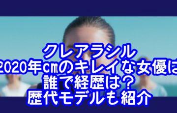 クレアラシル2020年cmのキレイな女優は誰で経歴は?歴代モデルも紹介
