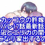 【カッコウの許嫁ネタバレ17話最新話速報】幸は凪とエリカの関係が気になり家出するの?