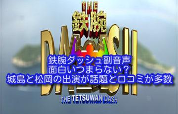 鉄腕ダッシュ副音声が面白いつまらない?城島と松岡の出演が話題と口コミが多数