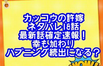 カッコウの許嫁ネタバレ18話最新話確定速報!幸も加わりハプニング続出になる?