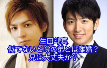 生田斗真似てないと噂の弟とは離婚?兄は大丈夫か?