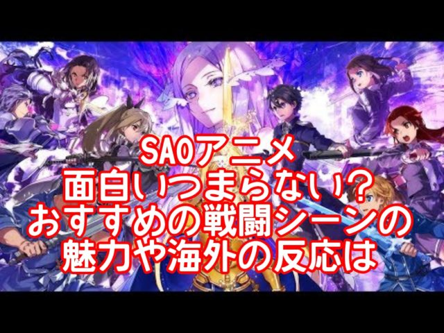 SAOアニメは面白いつまらない?おすすめの戦闘シーンの魅力や海外の反応は