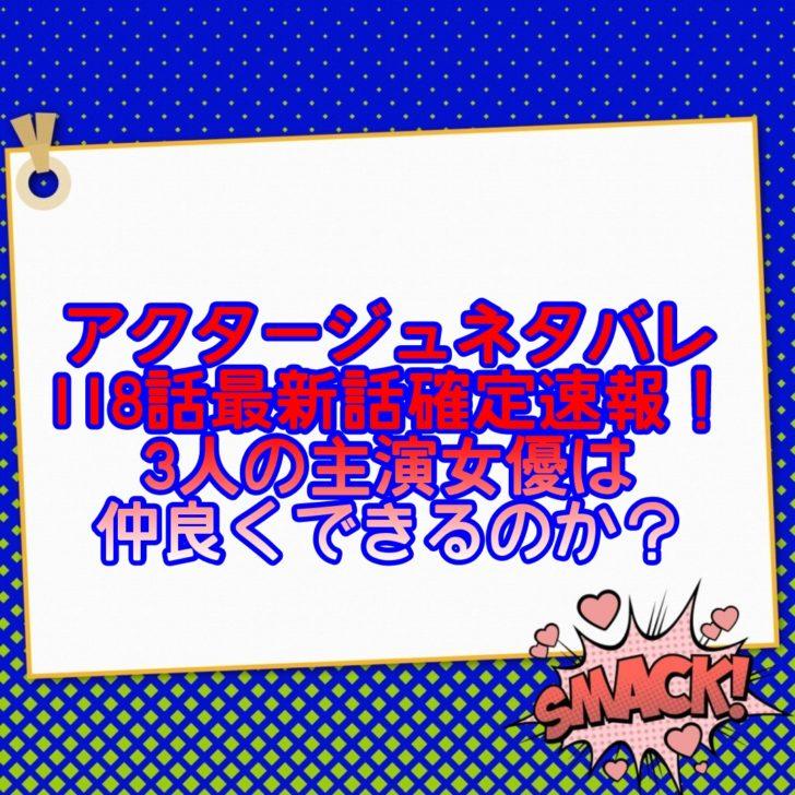 アクタージュネタバレ118話最新話確定速報 !3人の主演女優は仲良くできるのか?