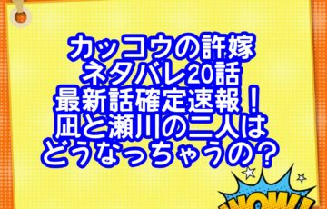 カッコウの許嫁ネタバレ20話最新話確定速報!凪と瀬川の二人はどうなっちゃうの?