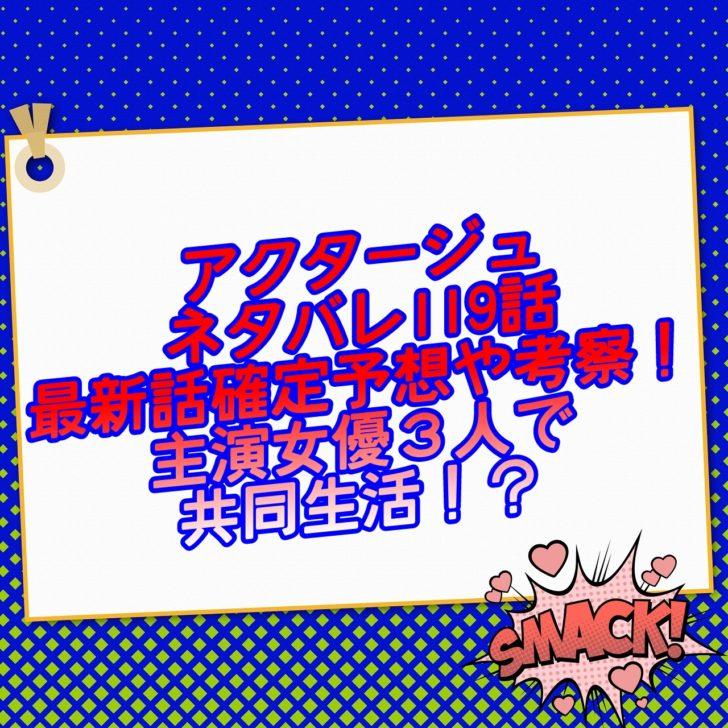 アクタージュネタバレ119話最新話確定予想や考察 !主演女優3人で共同生活!?