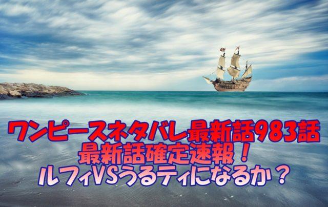 ワンピースネタバレ983話最新話速報!ルフィVSうるティになるか?