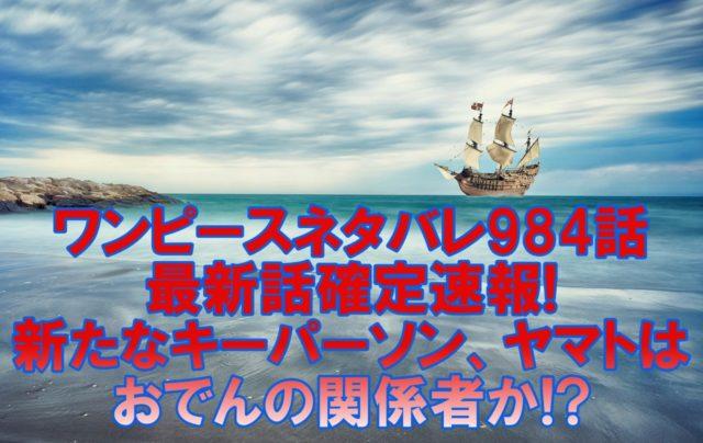 ワンピースネタバレ984話最新話確定速報!新たなキーパーソン、ヤマト!おでんの関係者か?