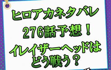ヒロアカネタバレ276話最新話確定速報!イレイザーヘッ