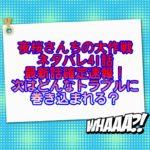 夜桜さんちの大作戦ネタバレ41話最新話確定速報!次はどんなトラブルに巻き込まれる?