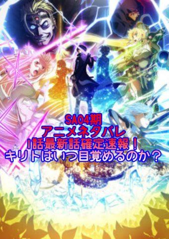 SAO4期アニメネタバレ1話最新話確定速報!キリトはいつ目覚めるのか?