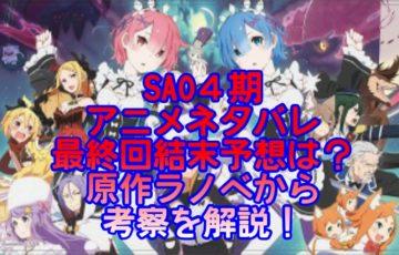 SAO4期アニメネタバレ最終回結末予想は?原作ラノベから考察を解説!