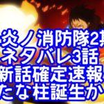 炎炎ノ消防隊2期ネタバレ3話最新話確定速報!新たな柱誕生か?