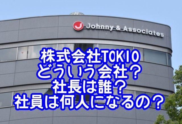 株式会社TOKIOはどういう会社?社長は誰で社員は何人になるの?