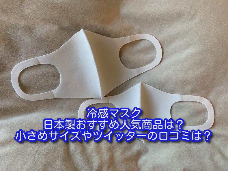 冷感マスク日本製おすすめ人気商品は?小さめサイズやツイッターの口コミは?