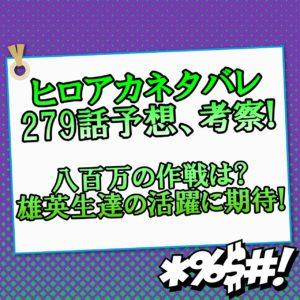 ヒロアカネタバレ279話最新話確定速報!八百万の作戦とは雄英生達の活躍に期待!