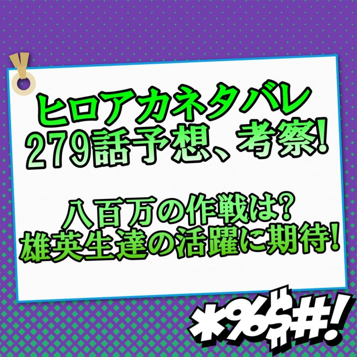 ヒロアカネタバレ279話最新話確定速報!八百万の作戦は雄英生達の活躍に期待!
