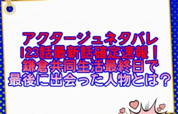 アクタージュネタバレ123話最新話確定予想や考察!鎌倉共同生活最終日で最後に出会った人物とは?