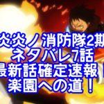 炎炎ノ消防隊2期ネタバレ7話最新話確定速報!楽園への道!