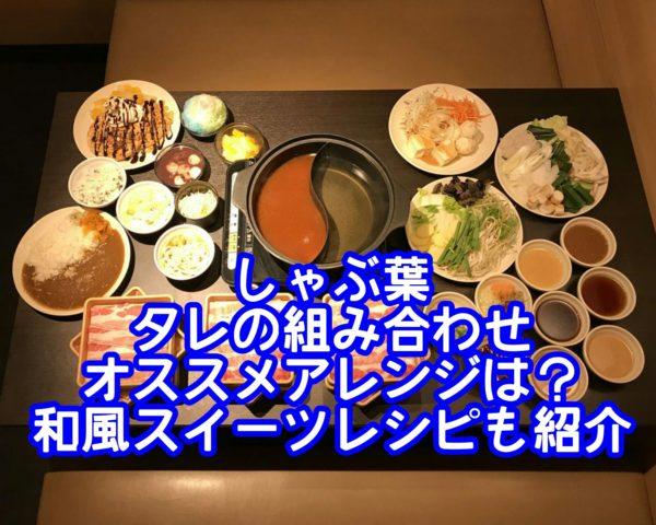 しゃぶ葉タレの組み合わせオススメアレンジは?和風スイーツレシピも紹介
