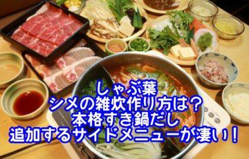しゃぶ葉シメの雑炊作り方は?本格すき鍋だしに追加するサイドメニューが凄い!