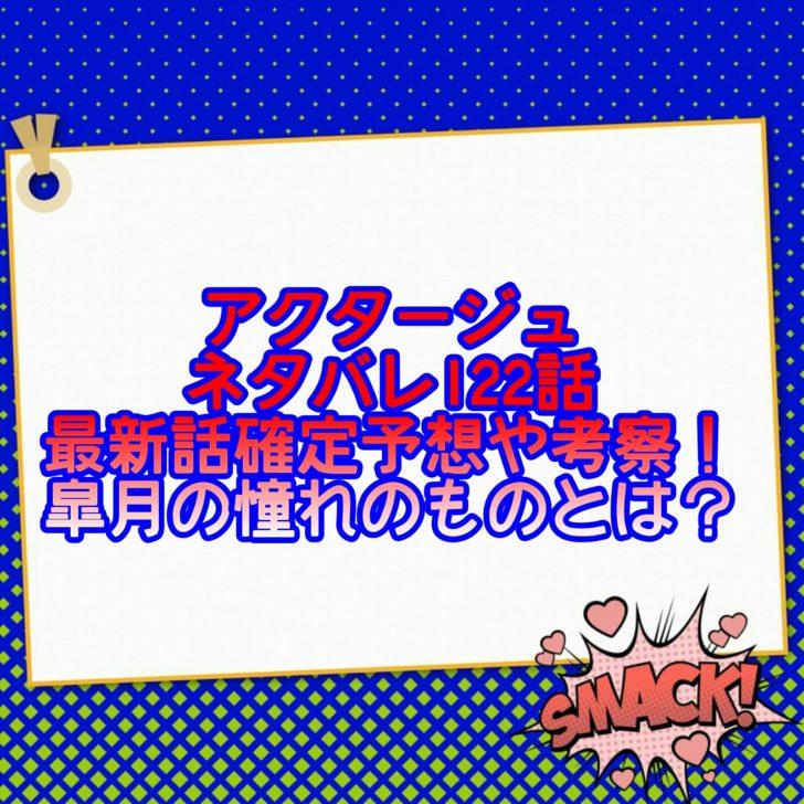 アクタージュネタバレ122話最新話確定予想や考察!皐月の憧れのものとは?