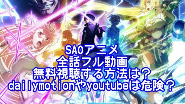 SAOアニメ全話フル動画無料視聴する方法は?dailymotionやyoutubeは危険?