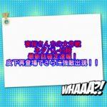 夜桜さんちの大作戦ネタバレ45話最新話確定速報!皮下再登場でさらに強敵出現!!