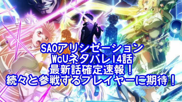 SAOアリシゼーションWoUネタバレ14話最新話確定速報!続々と参戦するプレイヤーに期待!