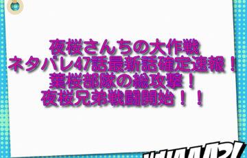 夜桜さんちの大作戦ネタバレ47話最新話確定速報!葉桜部隊の総攻撃で夜桜兄弟戦闘開始!
