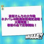 夜桜さんちの大作戦ネタバレ48話最新話確定速報!太陽覚醒で夜桜の血で反撃開始!