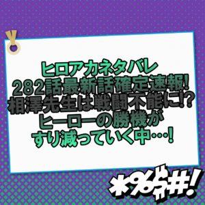 ヒロアカネタバレ282話最新話確定速報!相澤先生は戦闘不能にヒーローの勝機がすり減っていく中…!
