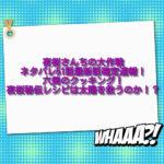 夜桜さんちの大作戦ネタバレ51話最新話確定速報!六美のクッキング!夜桜秘伝レシピは太陽を救うのか!?