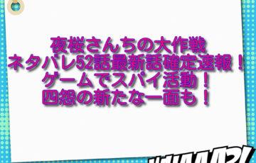 夜桜さんちの大作戦ネタバレ52話最新話確定速報!ゲームでスパイ活動!四怨の新たな一面も!