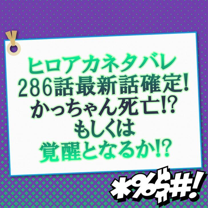 ヒロアカネタバレ286話最新話確定!かっちゃん死亡もしくは覚醒となるか!?