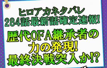 ヒロアカネタバレ284話最新話確定速報!歴代OFA継承者の力の発現で最終決戦突入か!?