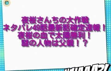 夜桜さんちの大作戦ネタバレ49話最新話確定速報!夜桜の血で太陽勝利で謎の人物は父親!?