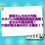 夜桜さんちの大作戦ネタバレ54話最新話確定速報!まさかの混浴実現!六美が語る胸の内に太陽は!?