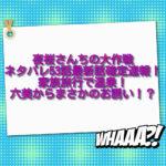 夜桜さんちの大作戦ネタバレ53話最新話確定速報!家族旅行で温泉で六美からまさかのお誘い!?
