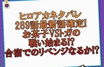 ヒロアカネタバレ289話最新話確定!お茶子VSトガの戦い始まる!?合宿でのリベンジなるか!?