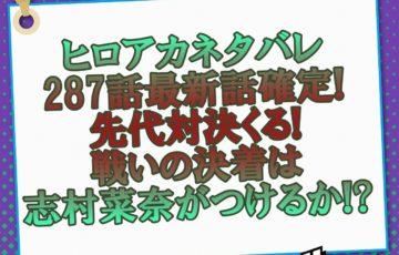 ヒロアカネタバレ287話最新話確定!先代対決くる!戦いの決着は志村菜奈がつけるか!?