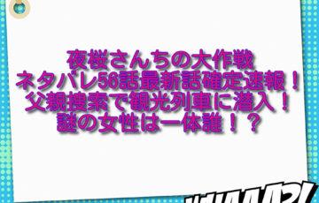 夜桜さんちの大作戦ネタバレ56話最新話確定速報!父親捜索で観光列車に潜入!謎の女性は一体誰!?