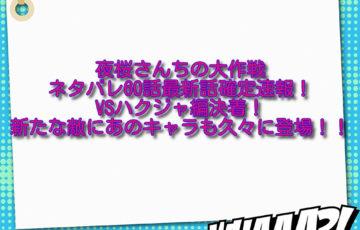 夜桜さんちの大作戦ネタバレ60話最新話確定速報!VSハクジャ編決着!新たな敵にあのキャラも久々に登場!!