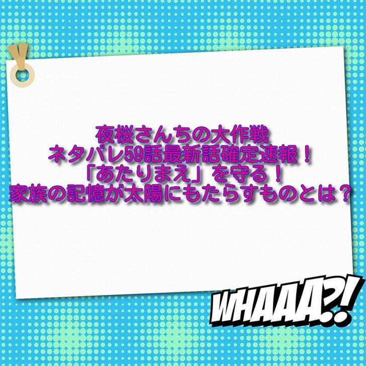 夜桜さんちの大作戦ネタバレ59話最新話確定速報!「あたりまえ」を守る!家族の記憶が太陽にもたらすものとは?