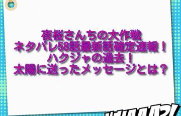 夜桜さんちの大作戦ネタバレ58話最新話確定速報!ハクジャの過去!太陽に送ったメッセージとは?