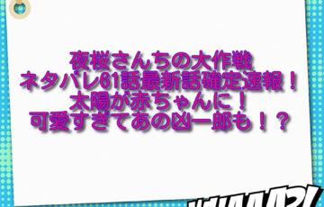 夜桜さんちの大作戦ネタバレ61話最新話確定速報!太陽が赤ちゃんに可愛すぎてあの凶一郎も!?