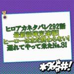 ヒロアカネタバレ292話最新話確定速報!ヒーローはまだ終わらない遅れてやって来たNo.3!