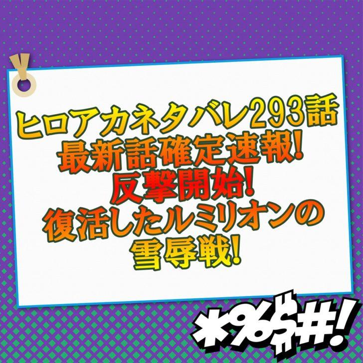 ヒロアカネタバレ293話最新話確定速報!反撃開始で復活したルミリオンの雪辱戦!